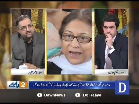 Do Raaye - 11 February, 2018  - Dawn News
