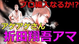 折田翔吾アマ(アゲアゲさん)のプロ編入試験に関する考察とこれまでの歩みについて