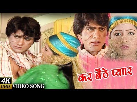 Dhakad Chhora  Uttar Kumar Superhit Song : कर बैठे प्यार  || Songs || Senapati Films Songs