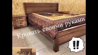 Кровать своими руками. Изголовье. Сборка. Часть 8.Homemade bed of wood.(Вот и результат. Похожие видео по изготовлению кроватей: Спальня у клиента.Наконец-то сдали.https://youtu..., 2017-01-04T21:22:04.000Z)