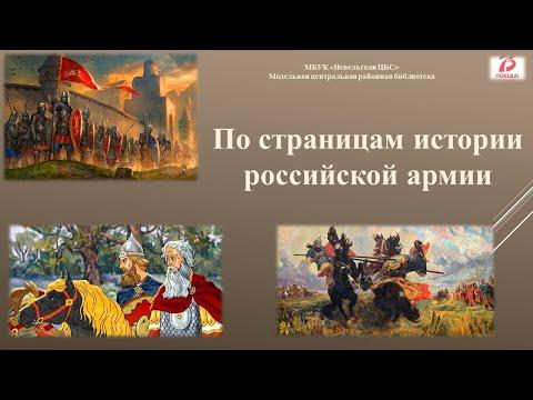 По страницам истории российской армии