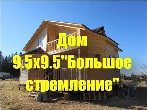 Дом из бруса 9,5х9,5 построен строителями из Пестово.