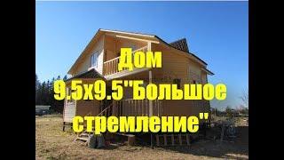 Дом из бруса 9,5х9,5 построен строителями из Пестово