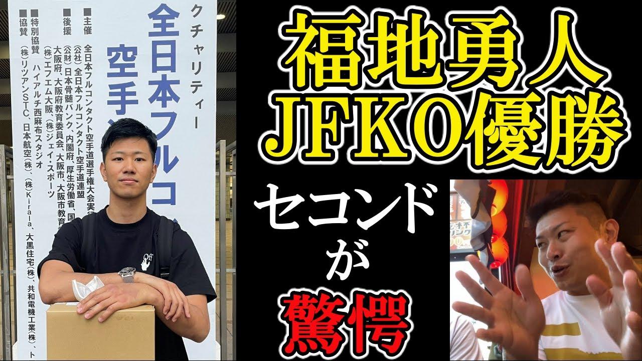 【祝JFKO優勝】福地勇人がファンタスティック過ぎた。