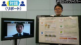 JFEロックファイバー株式会社(アムマットプレミアム)