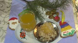 РЕЦЕПТ РОЖДЕСТВЕНСКОГО СБИТНЯ. русские традиции на Рождество