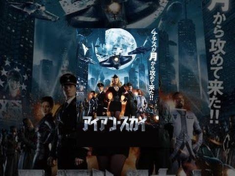 映画(アイアン・スカイ)月面ナチス、再び襲来!ヤツらの全貌が、遂に明かされる!動画&画像