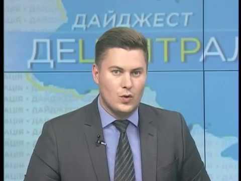 RadaTVchannel: Децентразація 20.07.2018 Дайджест новин