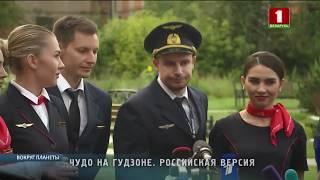 """""""Идём правее на солнце, вдоль рядов кукурузы!"""" Посадка самолёта Москва - Симферополь. Вокруг планеты"""