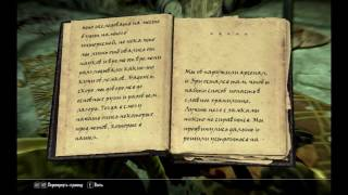 Прохождение Skyrim [Серия 23][Ученые]