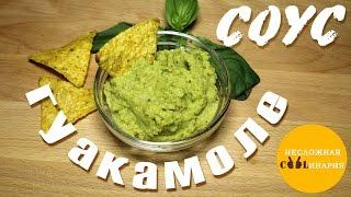 рецепт гуакамоле с авокадо. Соус гуакамоле в домашних условиях. Готовим просто и вкусно