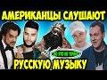 Американцы Слушают Русскую Музыку 18 КИРКОРОВ ТИМАТИ BIG RUSSIAN BOSS ДЖАРАХОВ ХОВАНСКИЙ mp3