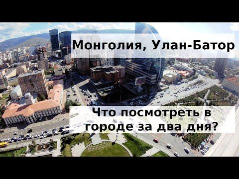 Улан-Батор - коней в городе нет! Что посмотреть за 2 дня в столице Монголии? Едем с TulenTravel