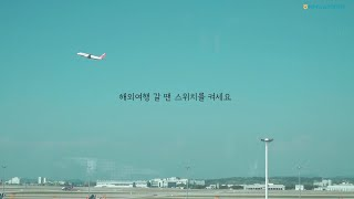 [NH농협은행/NH농협손해보험] On-Off 해외여행보…