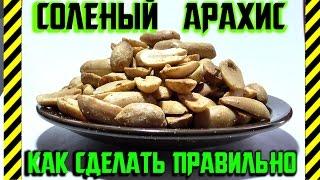 Как сделать жаренные орешки, лучший соленый арахис прямо в комнате по своему вкусу очень легко