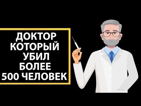 Доктор, который убил более 500 пациентов