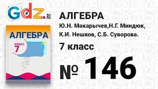 № 146- Алгебра 7 класс Макарычев