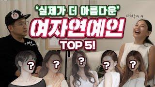 여자연예인 실물순위 TOP5(with 청담마녀 JACQUELINE) #63