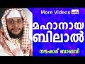 ബിലാലിന്റെ ജീവിതമഹത്വം... Muslim Prabhashanam   Noushad Baqavi 2015 New Speech video