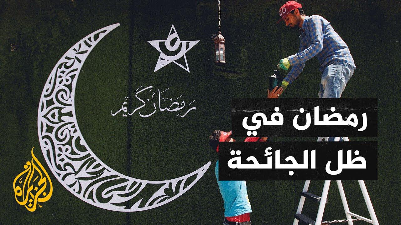 رمضان في ظل الجائحة.. احتفاء رغم الإغلاق  - نشر قبل 7 ساعة