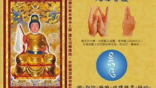 真佛宗金剛歌 「地母菩薩心咒」Earth Mother Mantra
