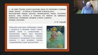Матвеева Е. И.Устное народное творчество. Анализ малых жанров  Часть 2