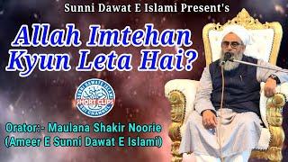 Allah Imtehan Kyun Leta Hai?   Maulana Shakir Noorie
