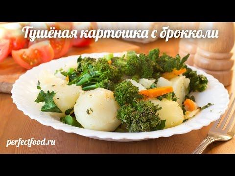 Брокколи с картошкой рецепты фото