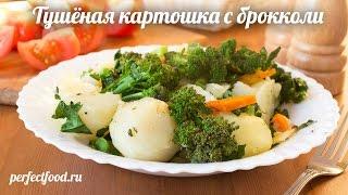 Тушёная картошка с брокколи. Добрые вегетарианские рецепты