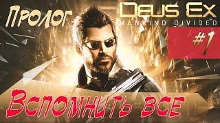 Прохождение Deus Ex Mankind Divided на русском Приятного просмотра  Deus Ex Mankind Divided Вступительный ролик Deus Ex Mankind