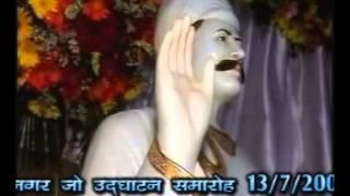 Sacho Satram Dhuni Aaradhana - Amrita Lal