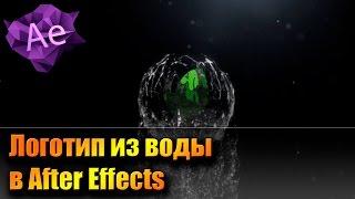 Логотип из воды в After Effects(Логотип из воды в After Effects - сферический жидкий логотип. Очень легко редактируется и меняется логотип. Всем..., 2017-03-11T15:15:15.000Z)