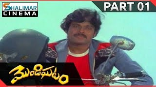 Video Mondighatam Telugu Movie Part 01/12 || Chiranjeevi, Radhika || Shalimarcinema download MP3, 3GP, MP4, WEBM, AVI, FLV November 2017