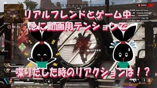 【APEX】ボブのリアクション魂