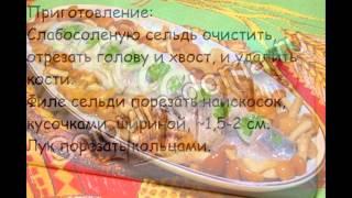 Холодные закуски рыбные:Закуска из сельди с маринованными опятами