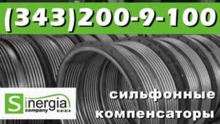 Сильфонный осевой компенсатор(, 2014-09-25T10:53:05.000Z)
