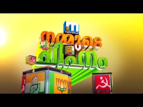 Poll Issues In Chengannur: Nammude Chihnam| Mathrubhumi News