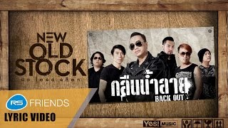 กลืนน้ำลาย (BACK OUT) : NEW OLD STOCK [Official Lyric Video]