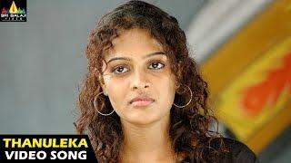 Happy Days Songs | Thanuleka Nenu Video Song | Varun Sandesh, Tamannah | Sri Balaji Video