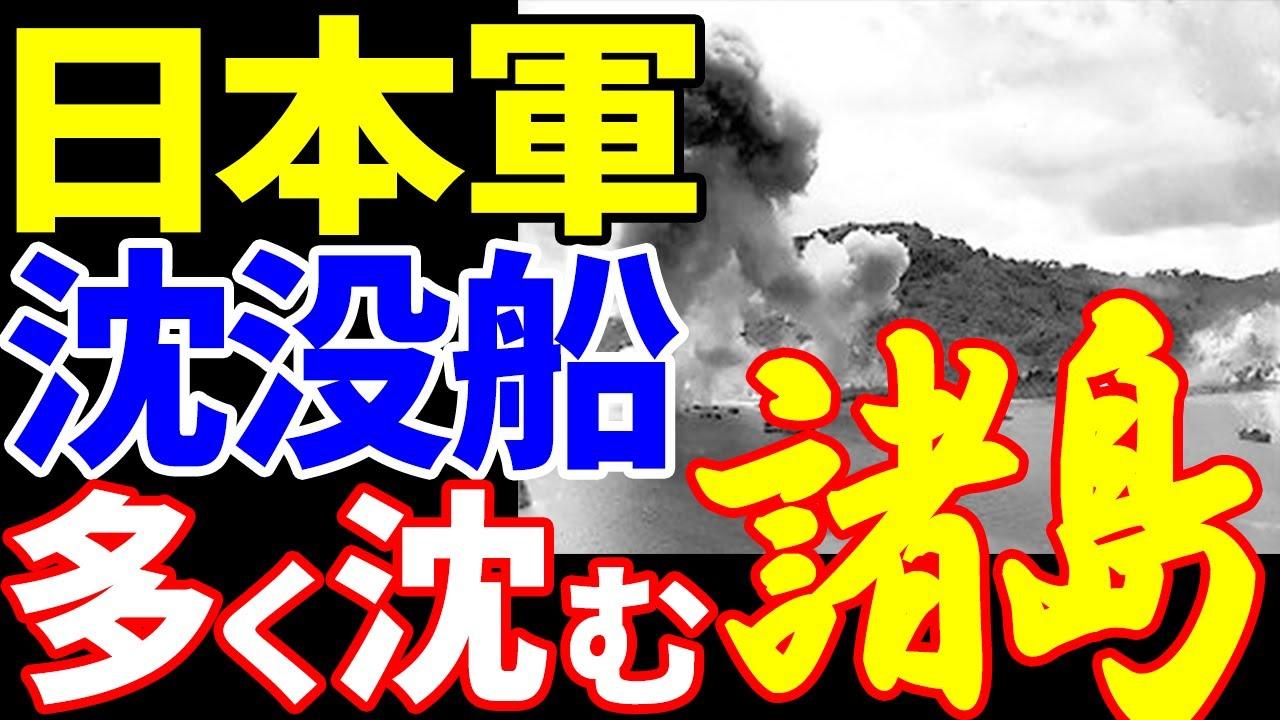 日本の領土だった天然の要塞トラック諸島に何が起きた!?