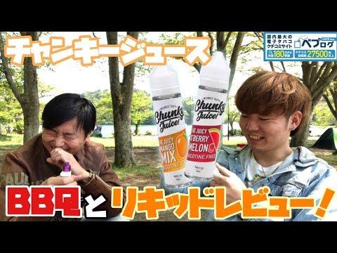 【VAPEリキッド】BBQしながらウマリキ吸ってみた( ´∀`) S'Berry Melon & Mango Mix by Chunky Juice(チャンキージュース) ~電子タバコ~