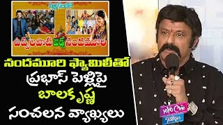 Balakrishna Reaction on Prabhas Marriage With Nandamuri Family Bride | Jr NTR | YOYO Cine Talkies