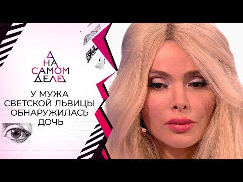 Муж Алены Кравец скрывал внебрачную дочь. На самом деле. Выпуск от 15.12.2020