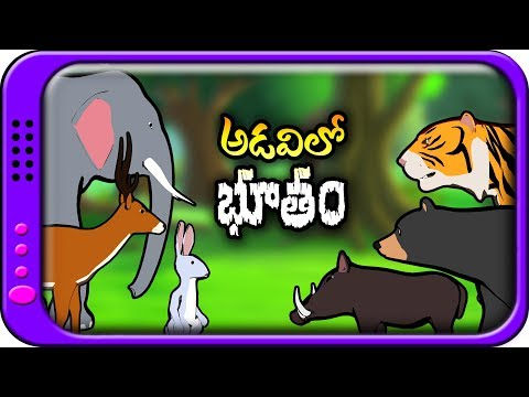 Adavilo Bhootham - Telugu Stories For Kids | Panchtantra Telugu Kathalu | Telugu Moral Stories