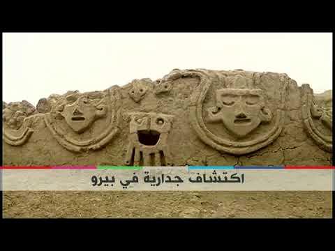 بي_بي_سي_ترندينع | #بالفيديو : اكتشاف آثار جديدة في #بيرو  - نشر قبل 2 ساعة