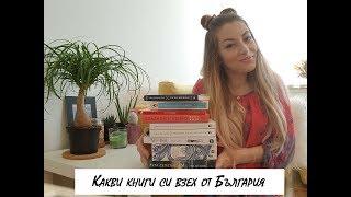 Какви книги си взех от България