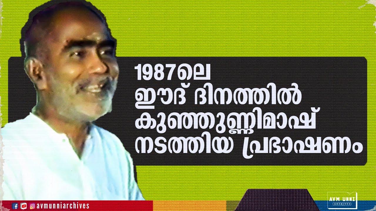 1987ലെ ഈദ് ദിനത്തിൽ കുഞ്ഞുണ്ണിമാഷ് നടത്തിയ പ്രഭാഷണം   Kunjunni Mash Speech   1987   AVM Unni