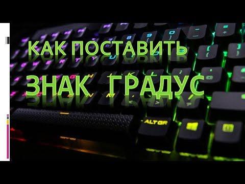 Как писать градусы на клавиатуре