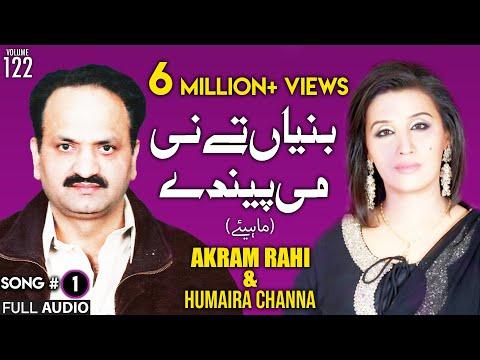Baneyaan Tey Ni Mi Paindey (Mahiye) - Akram Rahi & Humaira Channa