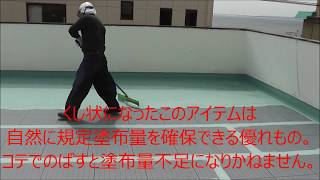 屋上防水 ウレタン塗膜防水X-1工法 その2 thumbnail